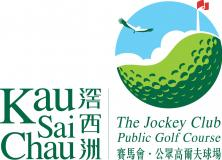 The Jockey Club Kau Sai Chau Public Golf Course (South Course)  Logo