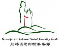 Stoneforest International Country Club Logo